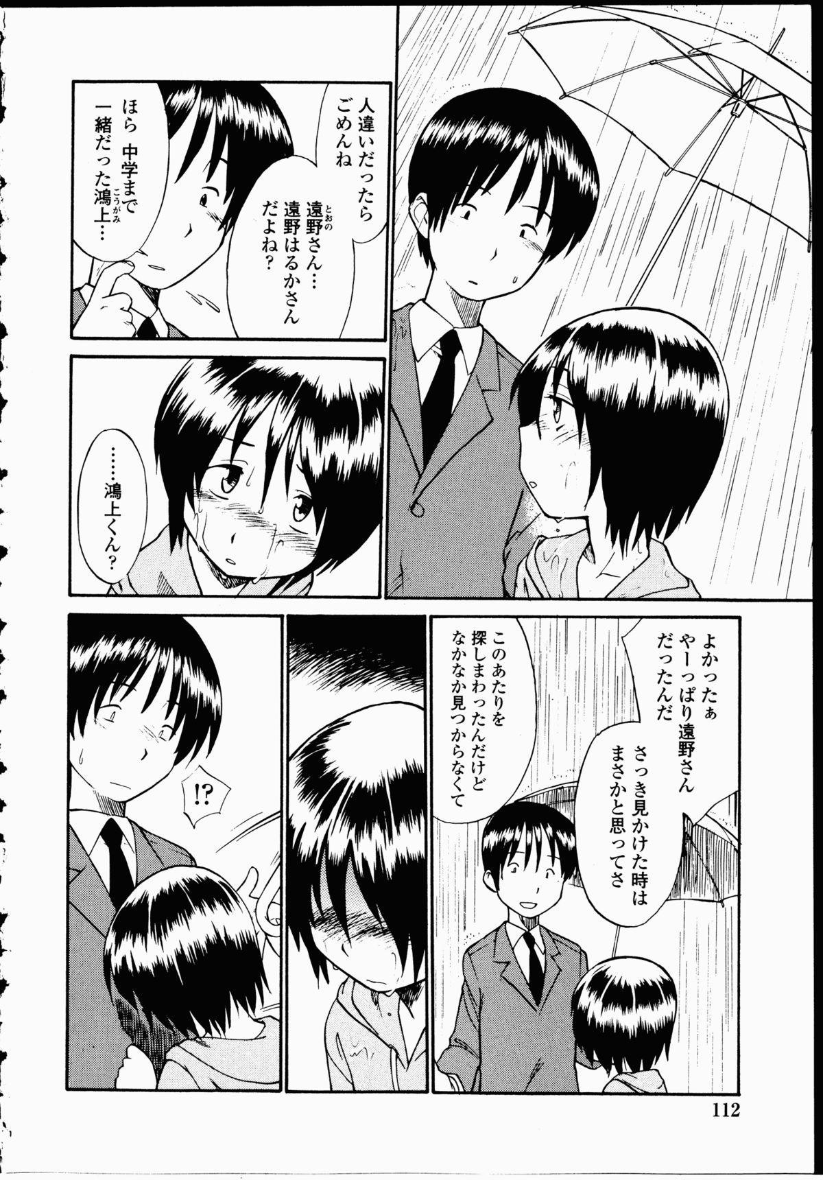 Youen Hyaku Monogatari 110