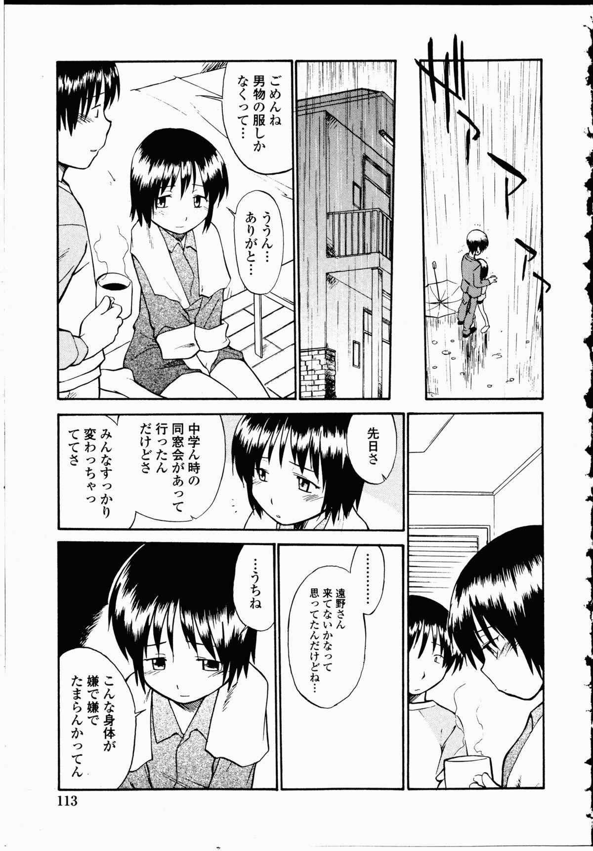 Youen Hyaku Monogatari 111