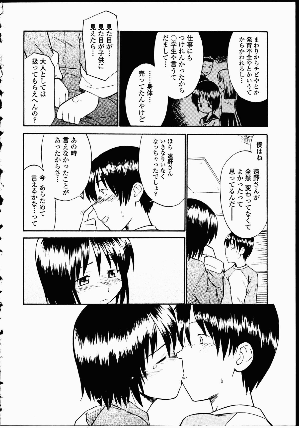 Youen Hyaku Monogatari 112