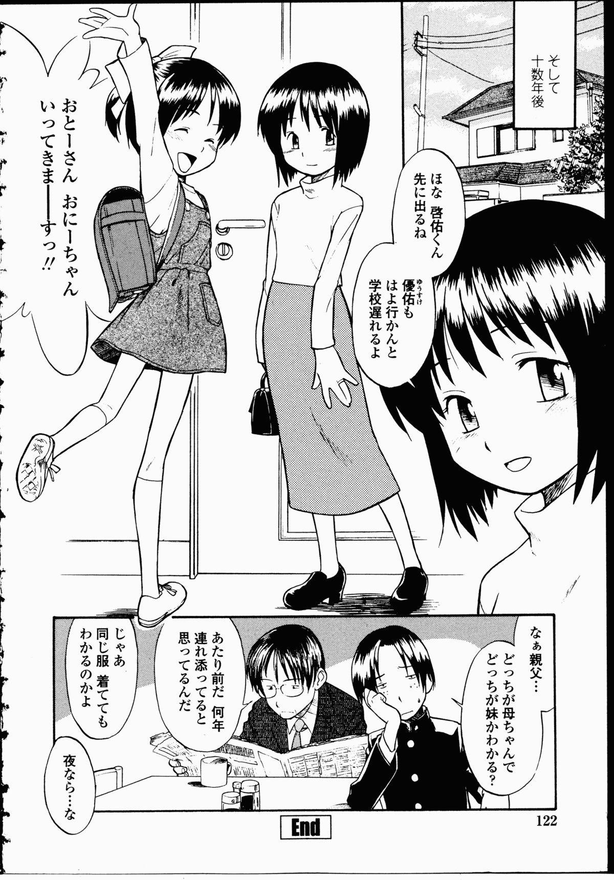 Youen Hyaku Monogatari 120