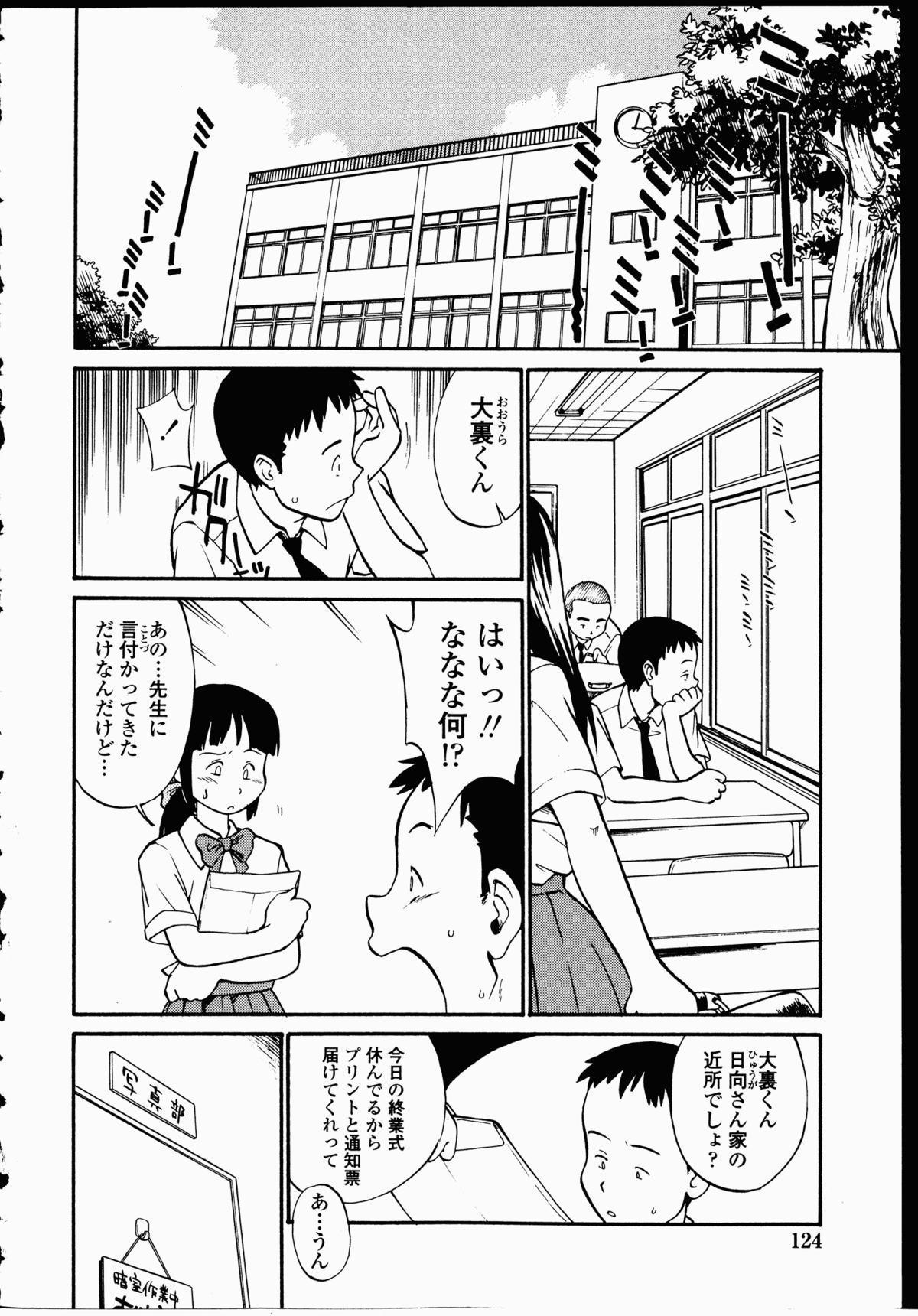 Youen Hyaku Monogatari 122