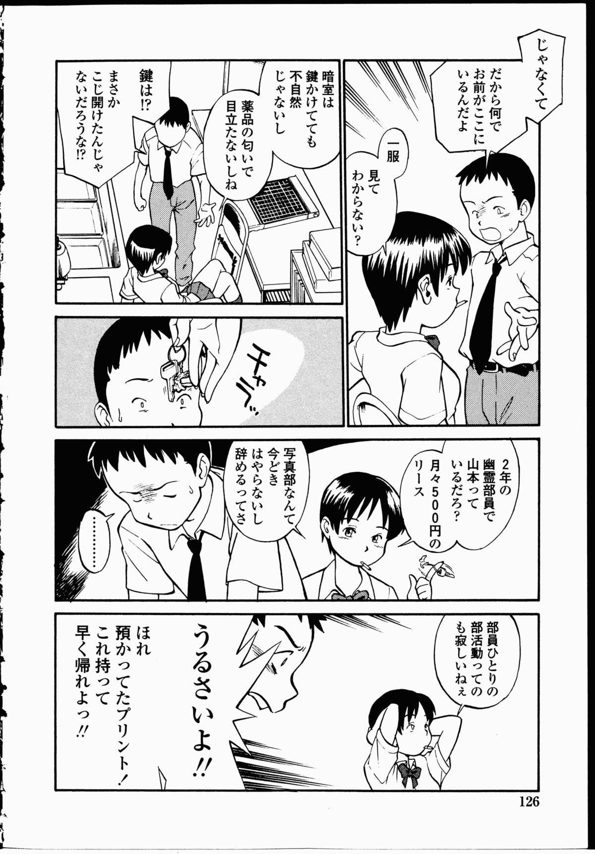 Youen Hyaku Monogatari 124