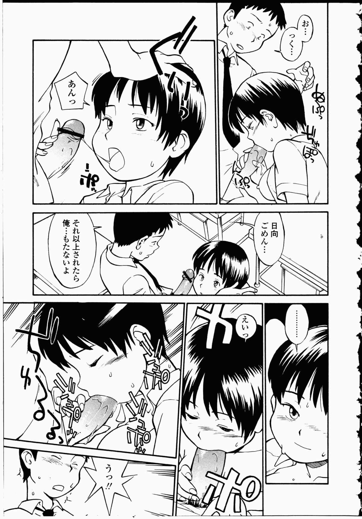 Youen Hyaku Monogatari 131