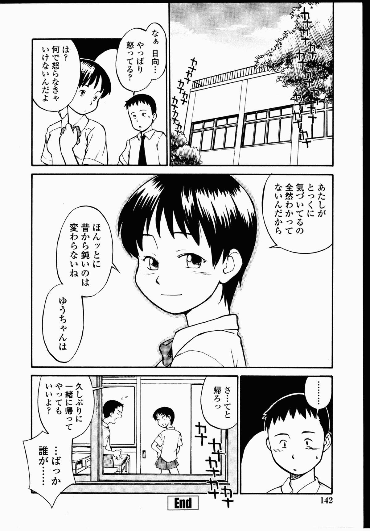 Youen Hyaku Monogatari 140