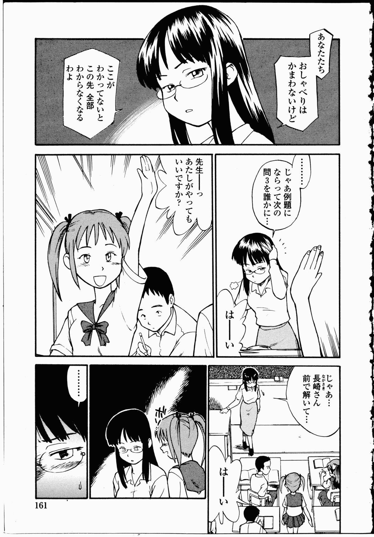 Youen Hyaku Monogatari 159