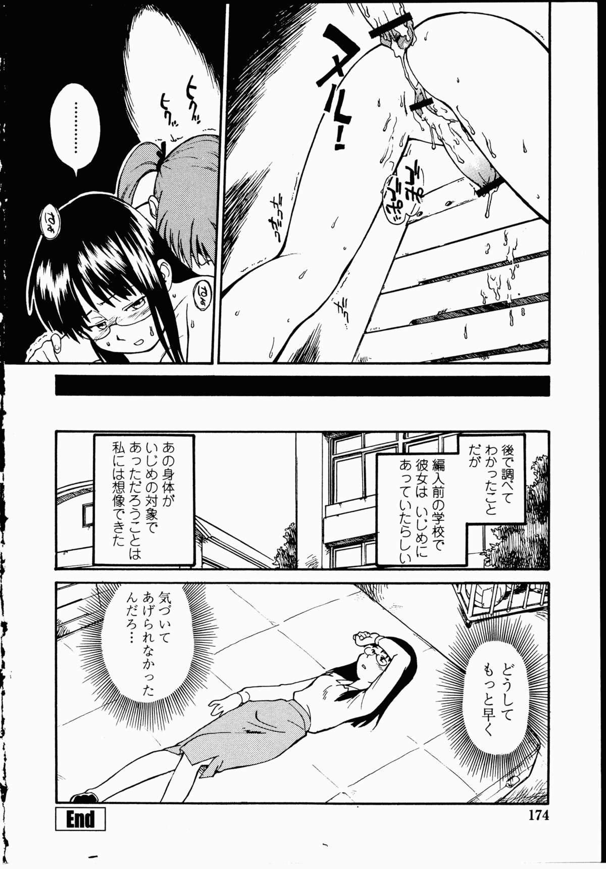 Youen Hyaku Monogatari 172