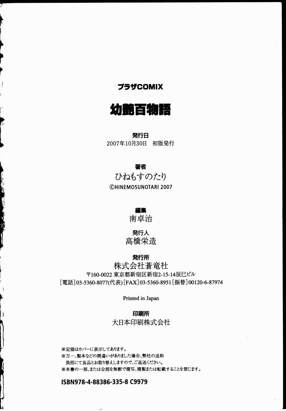 Youen Hyaku Monogatari 178