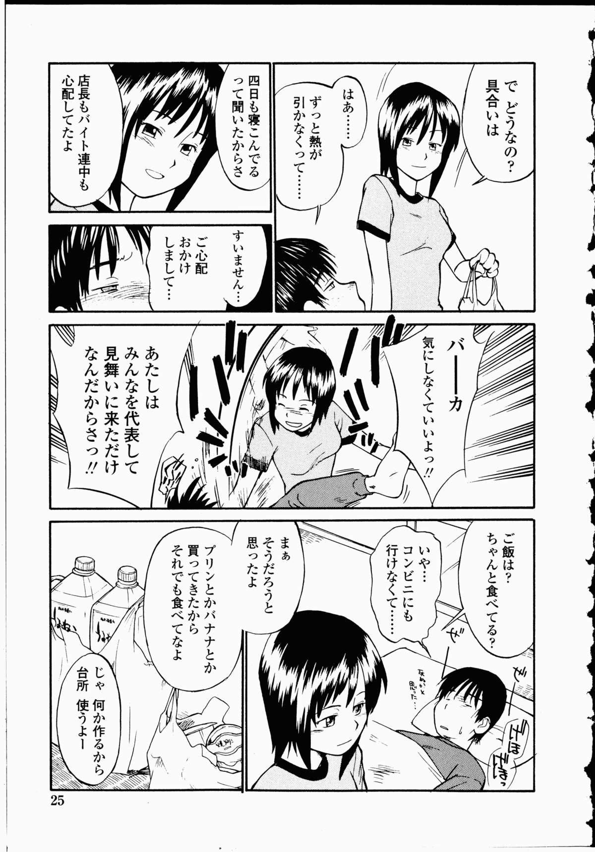 Youen Hyaku Monogatari 23