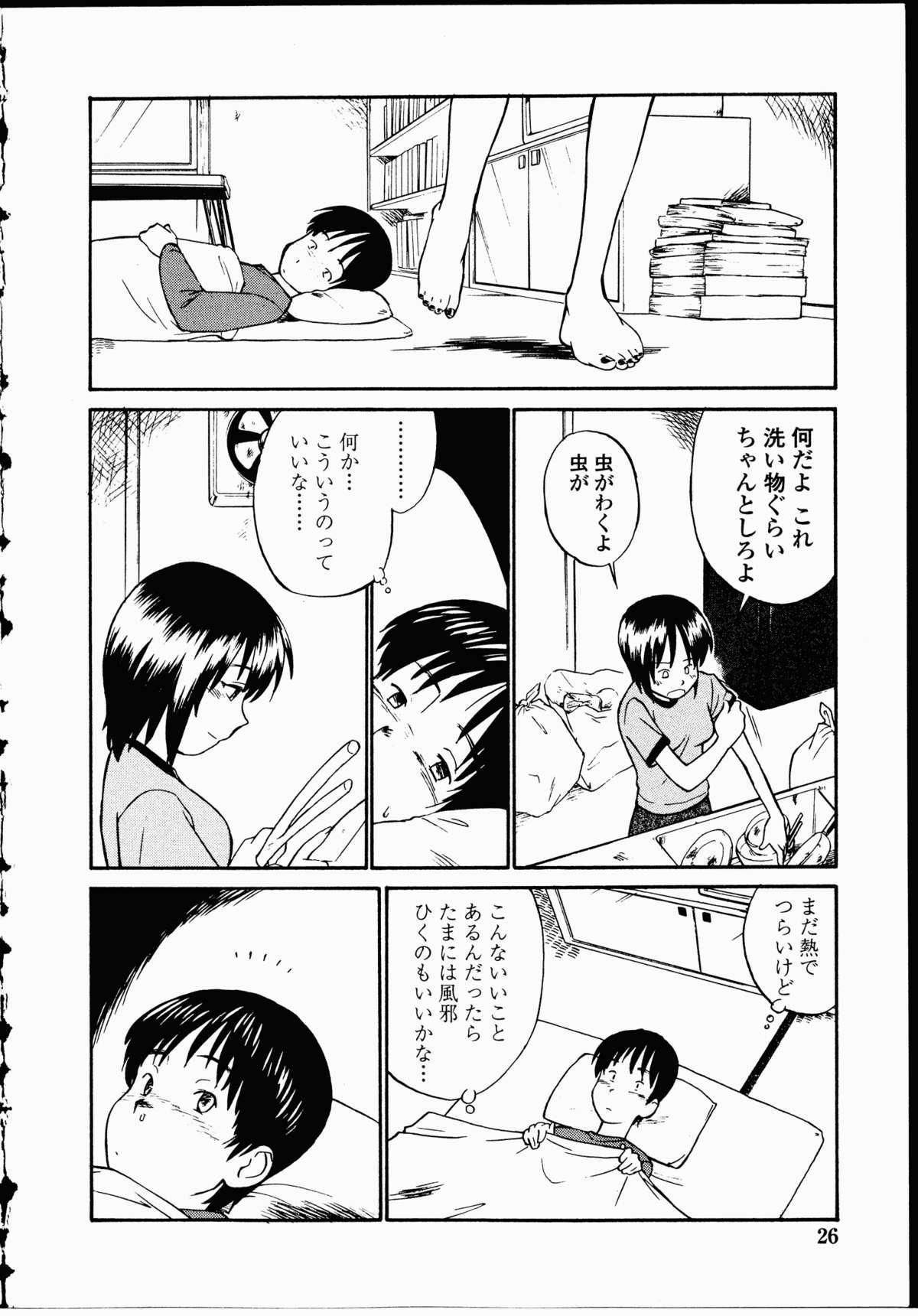 Youen Hyaku Monogatari 24