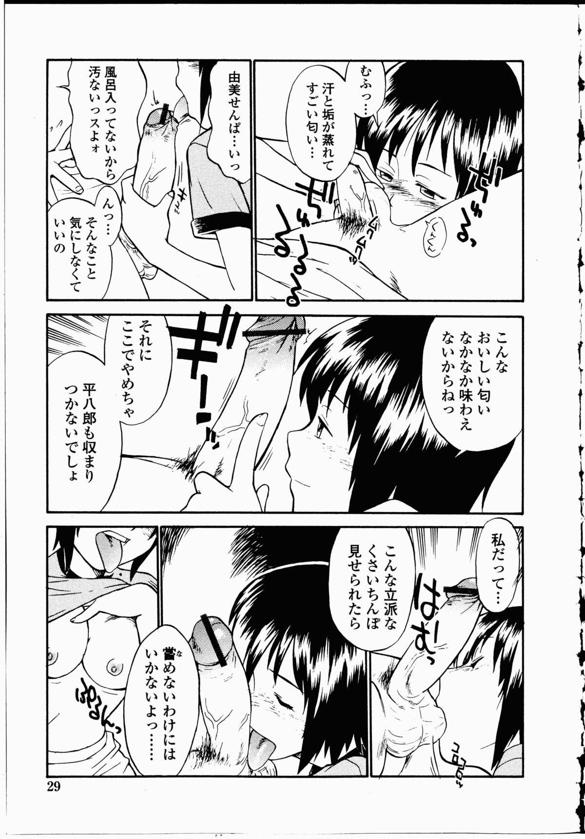Youen Hyaku Monogatari 27