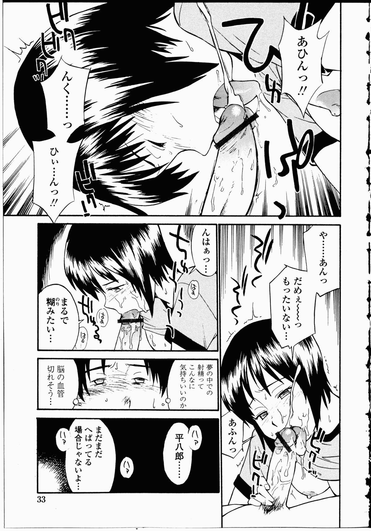 Youen Hyaku Monogatari 31