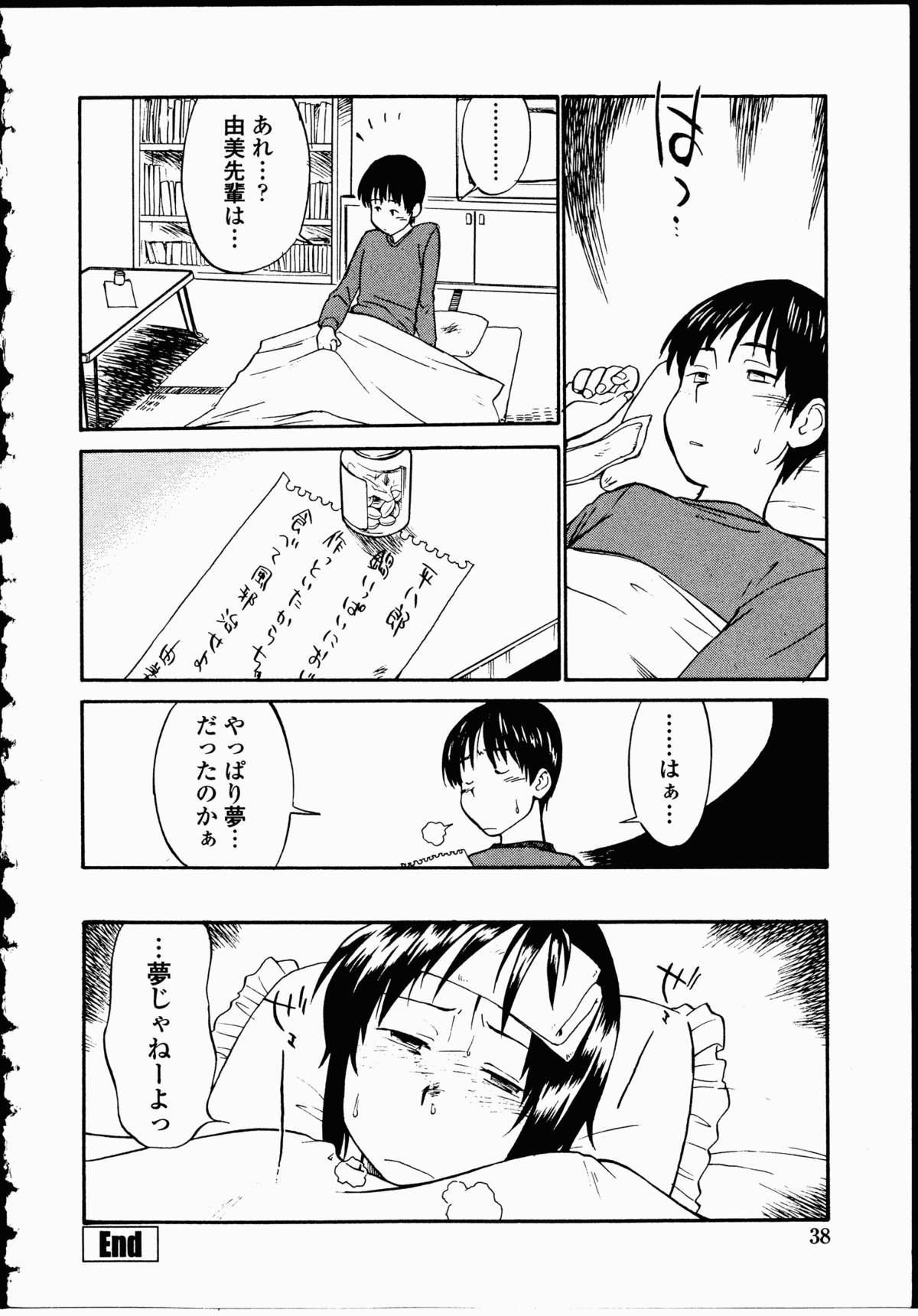 Youen Hyaku Monogatari 36