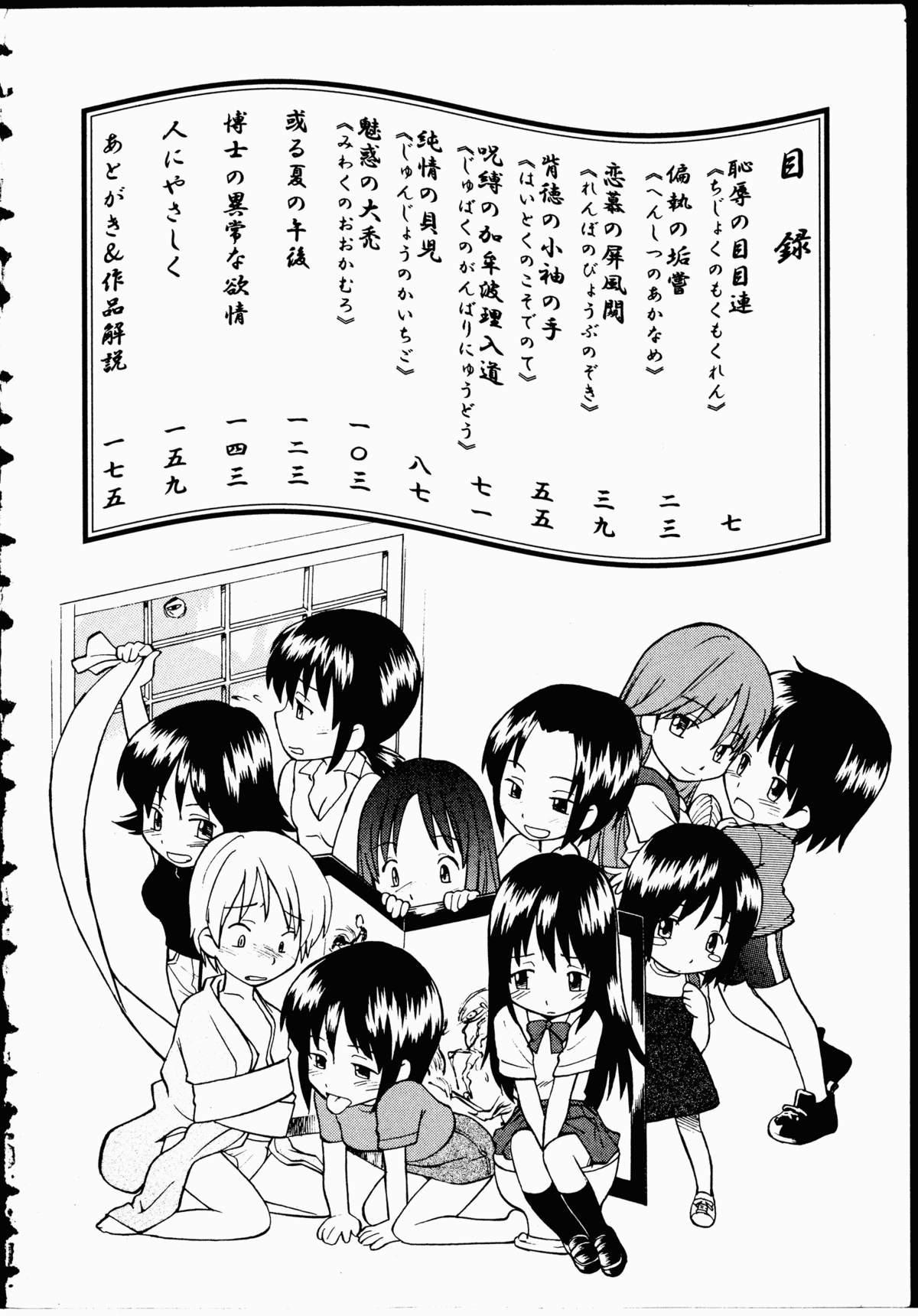 Youen Hyaku Monogatari 4