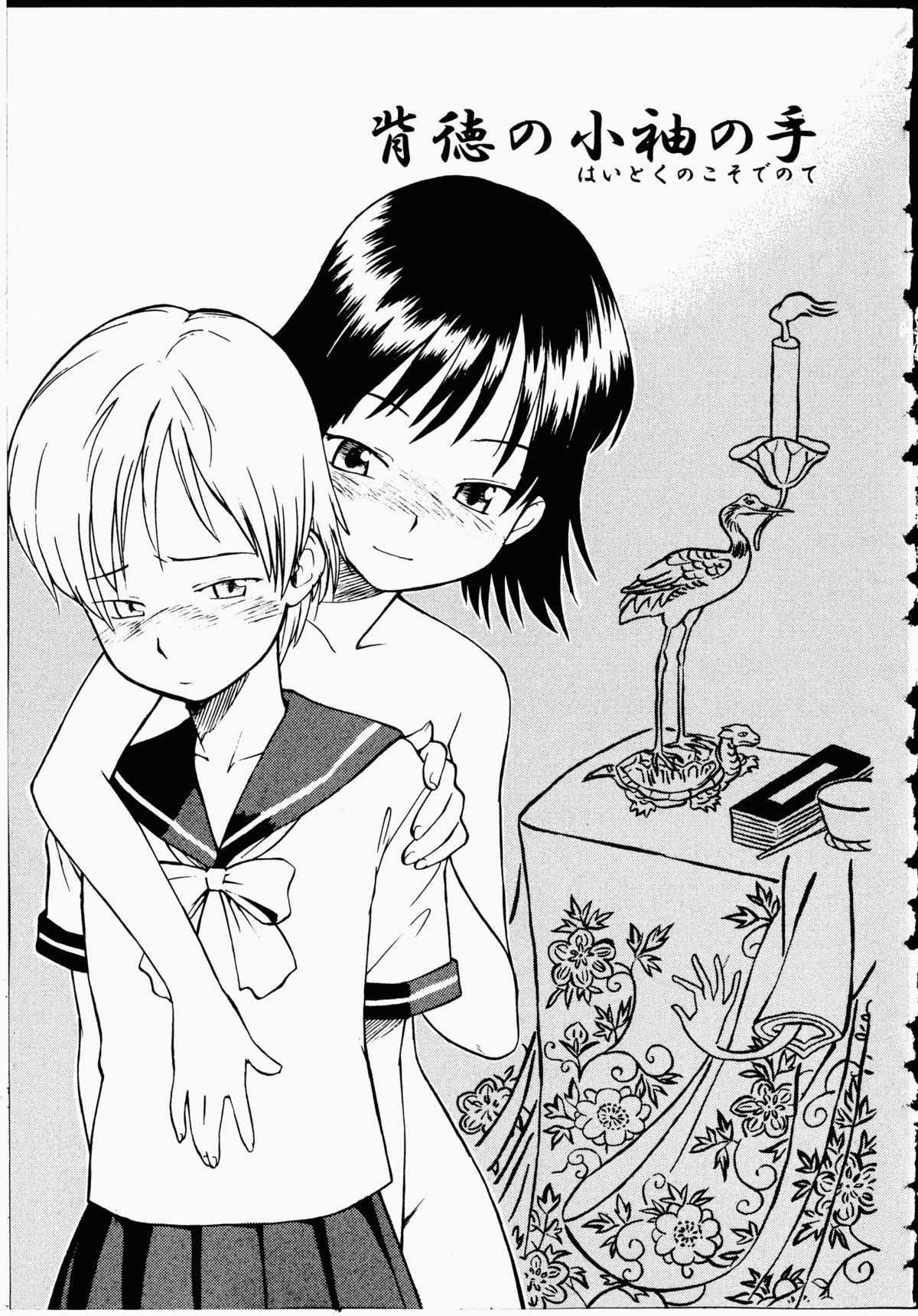 Youen Hyaku Monogatari 53