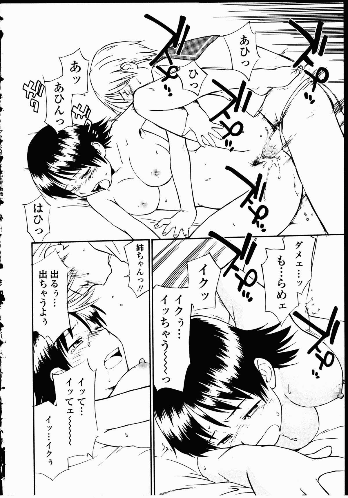 Youen Hyaku Monogatari 66