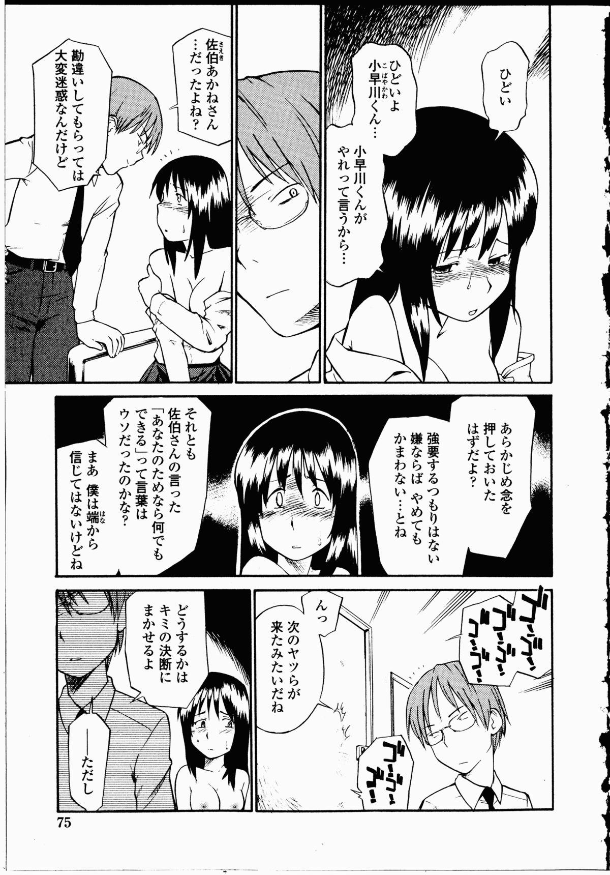 Youen Hyaku Monogatari 73
