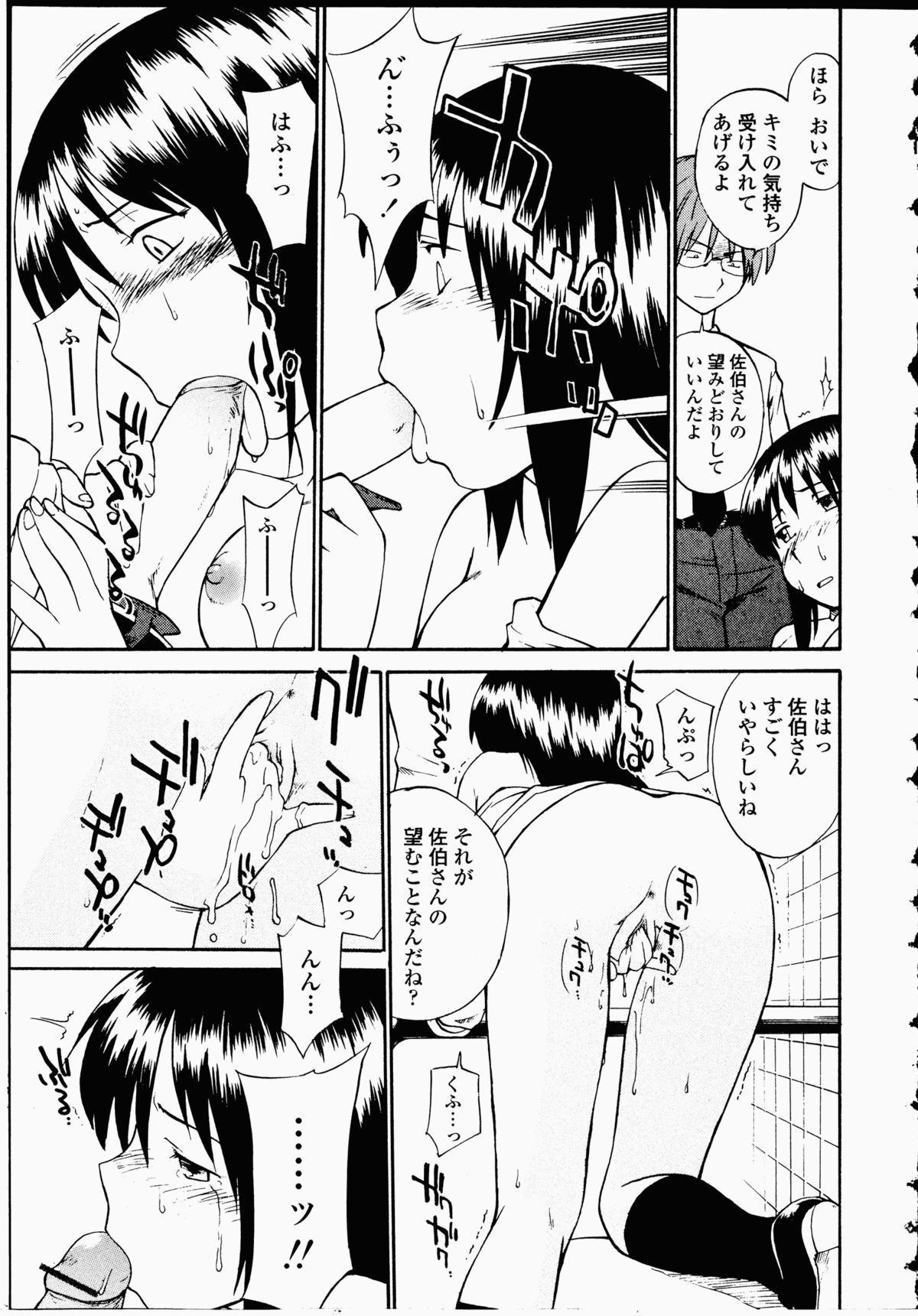 Youen Hyaku Monogatari 79