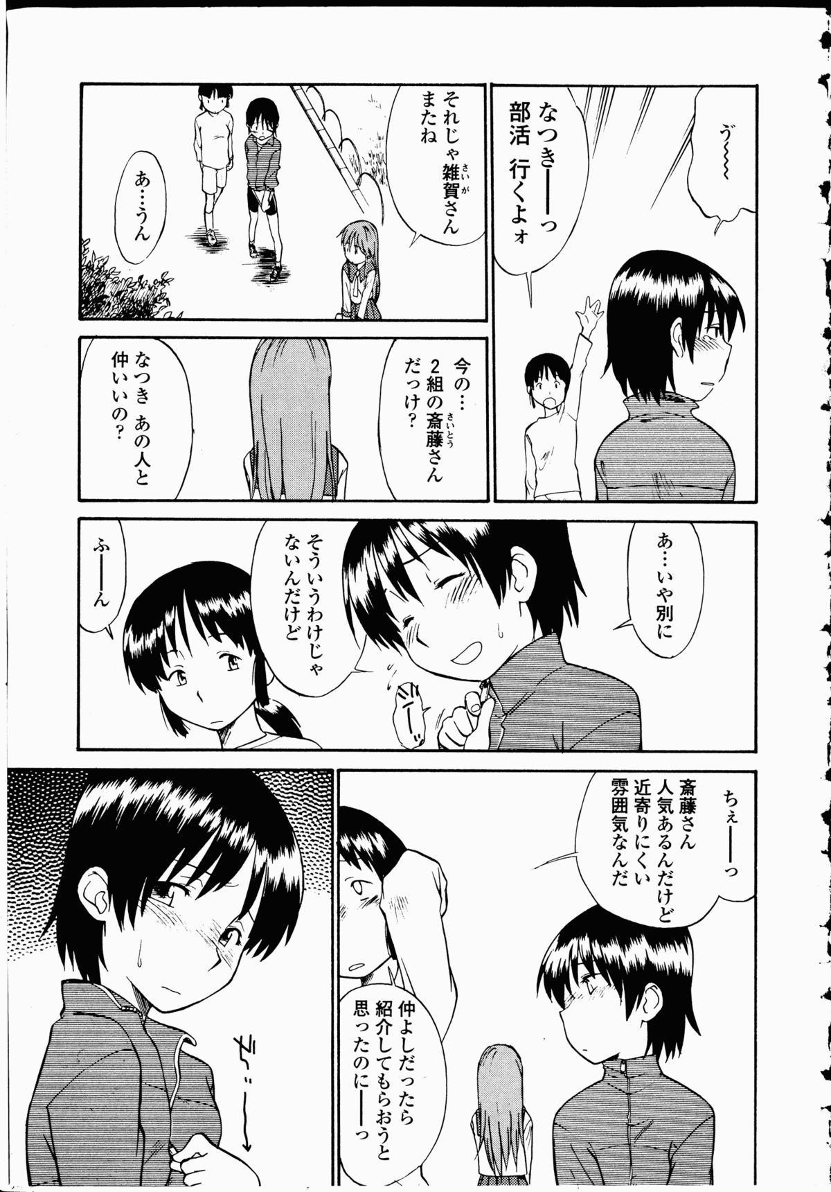 Youen Hyaku Monogatari 87
