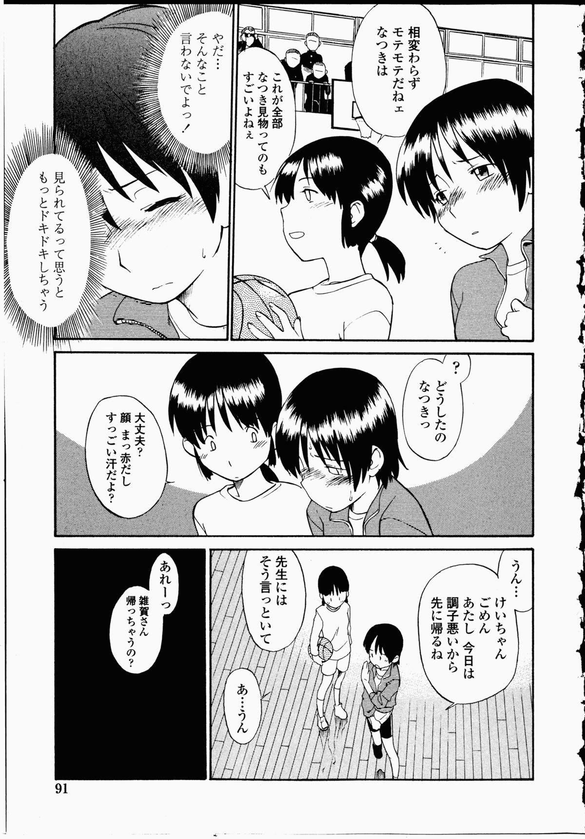 Youen Hyaku Monogatari 89