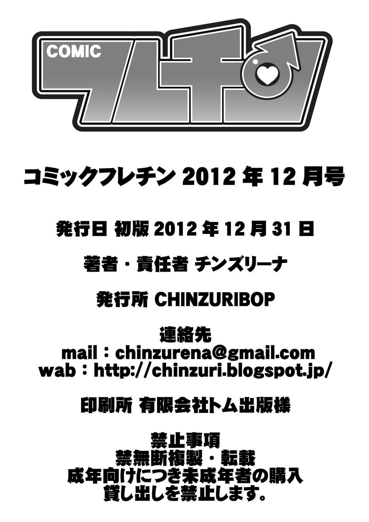 Comic Furechin 2012-12 25