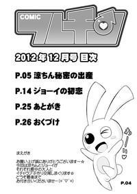 Comic Furechin 2012-12 3