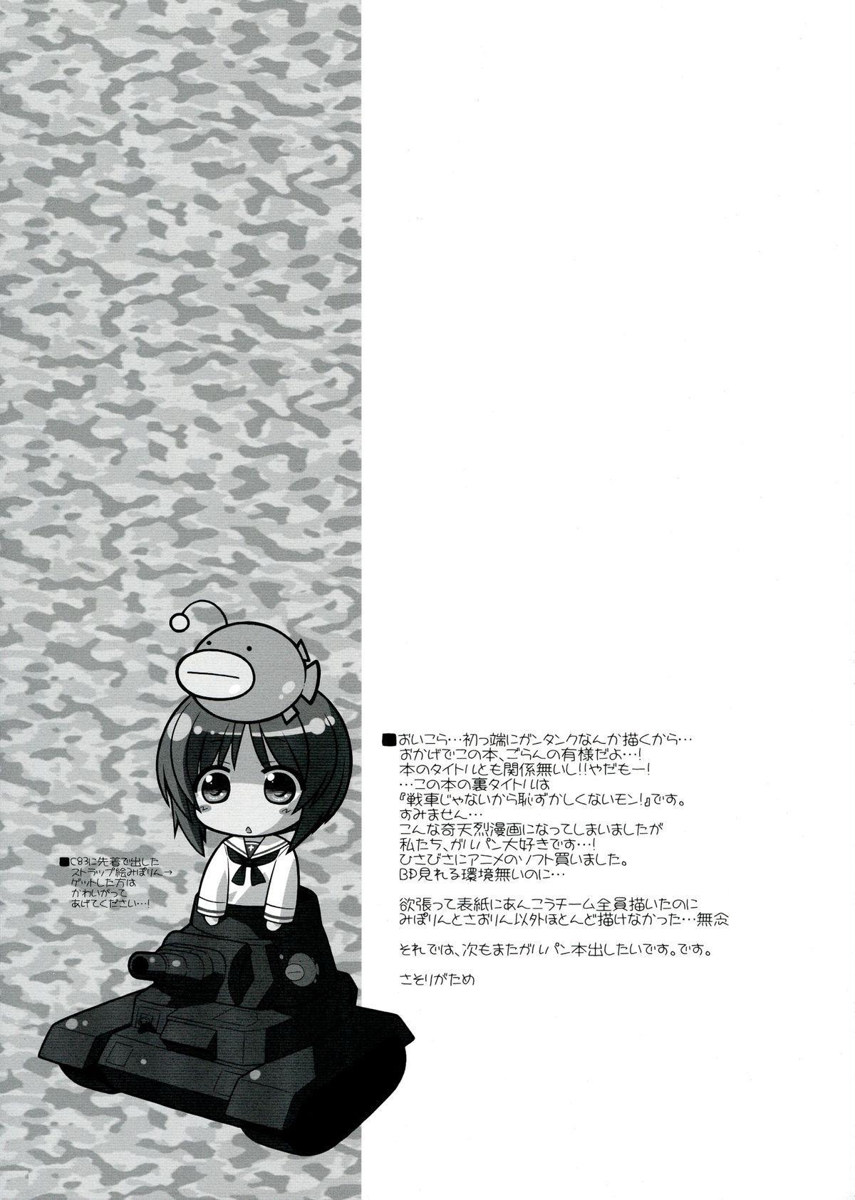 Senshadou wo Tsuujite Fukenzen na Shukujo wo Ikusei Shimasu! 16