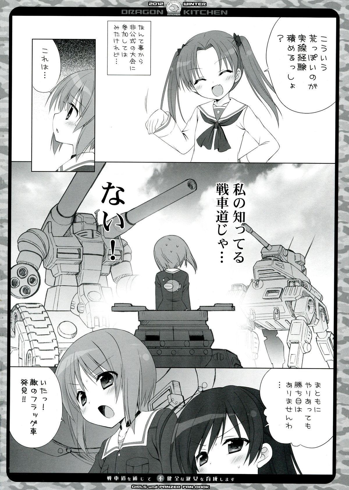 Senshadou wo Tsuujite Fukenzen na Shukujo wo Ikusei Shimasu! 3