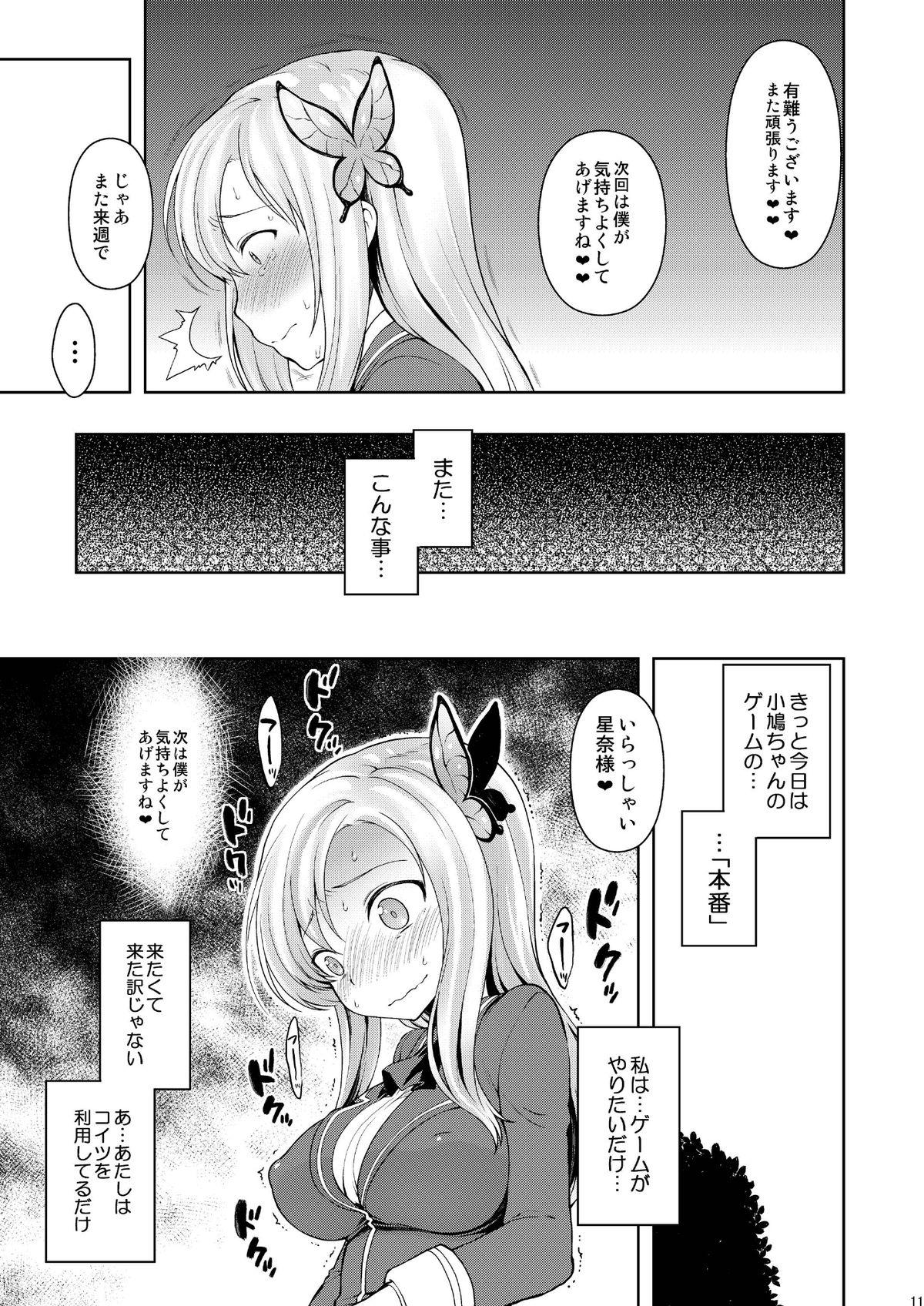 Sena-sama Fuhihi 10