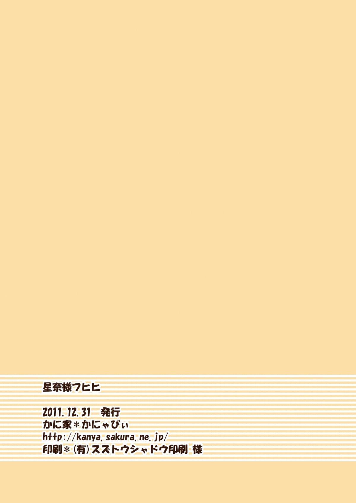 Sena-sama Fuhihi 23