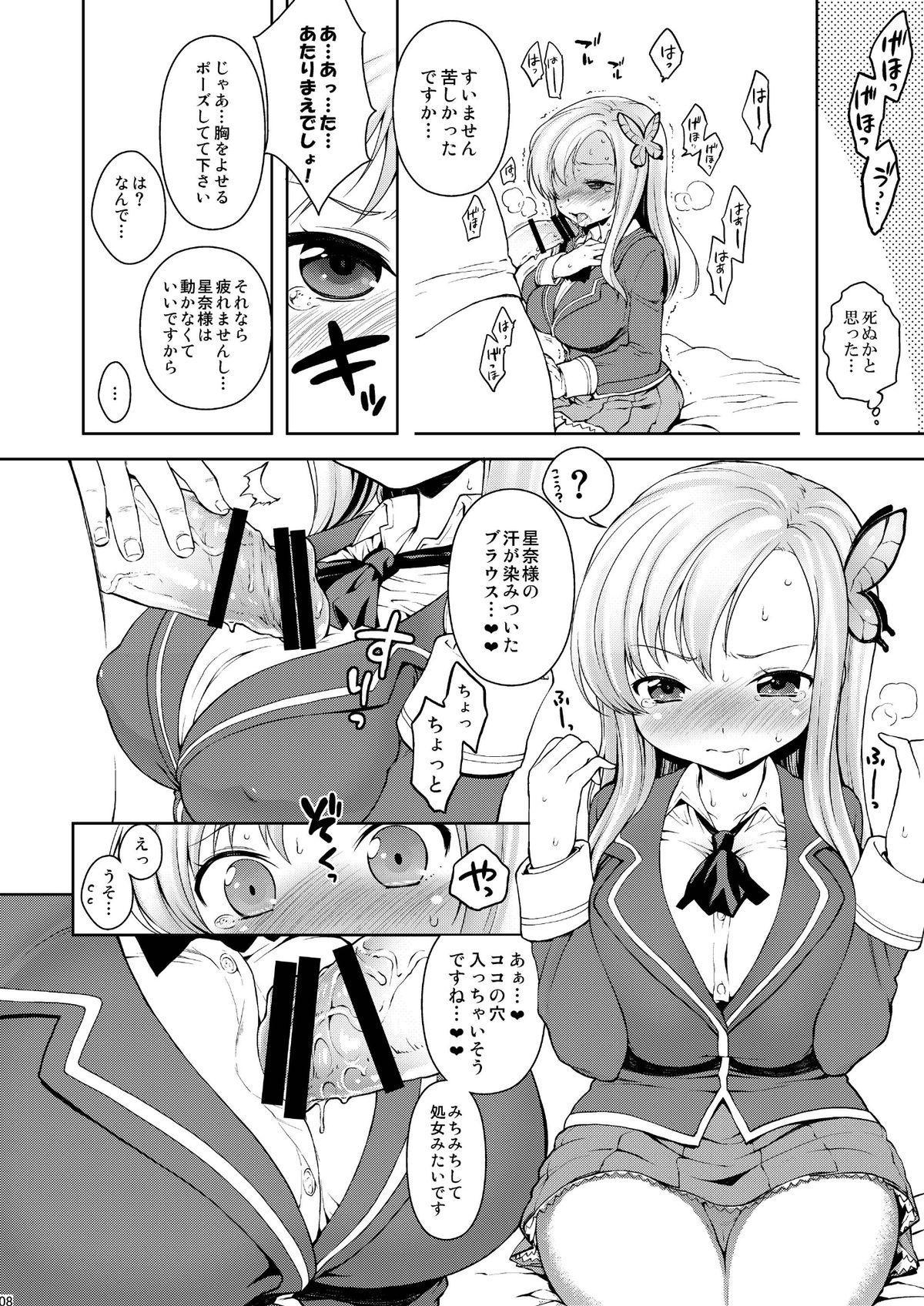 Sena-sama Fuhihi 7