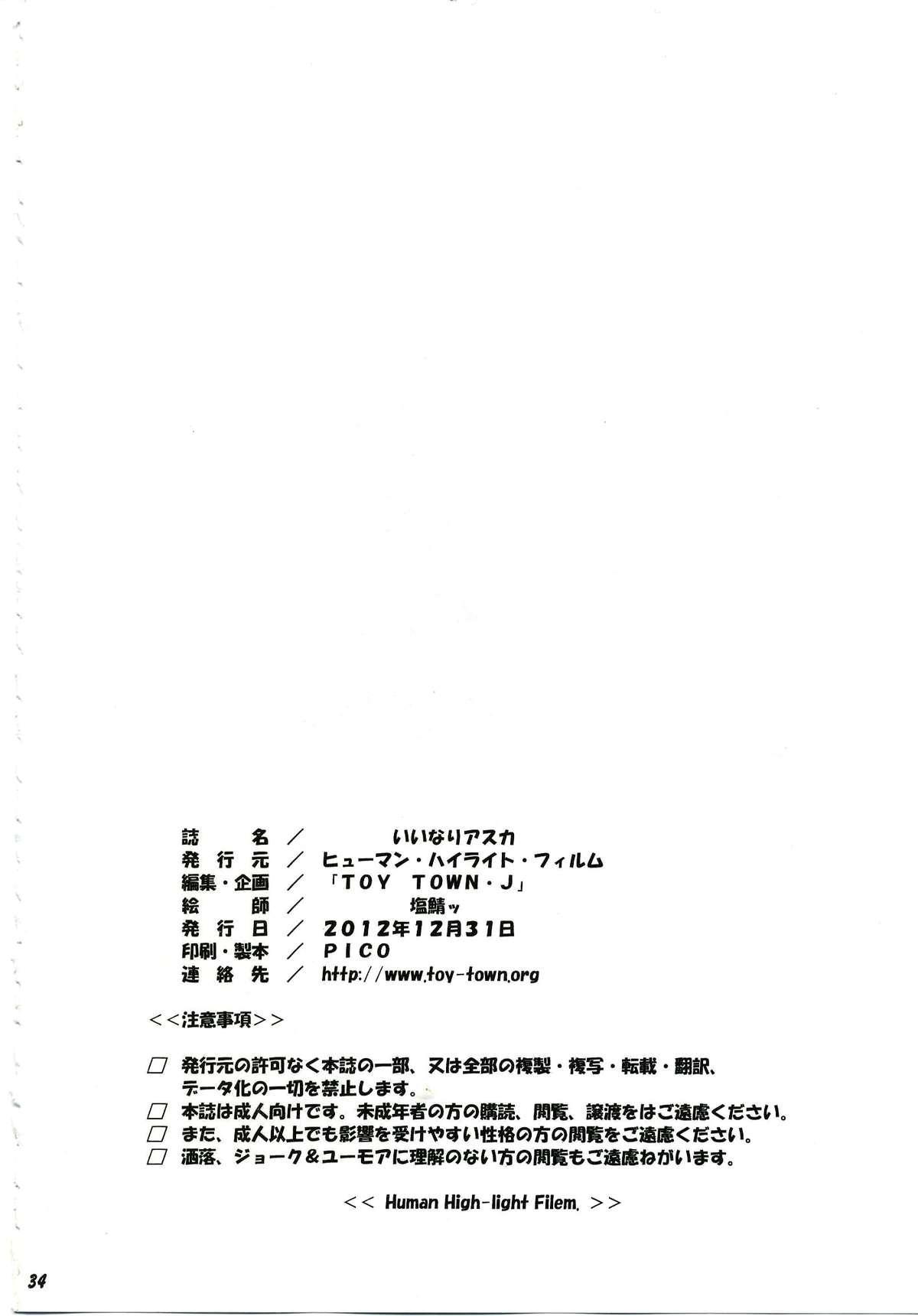Iinari Asuka 32