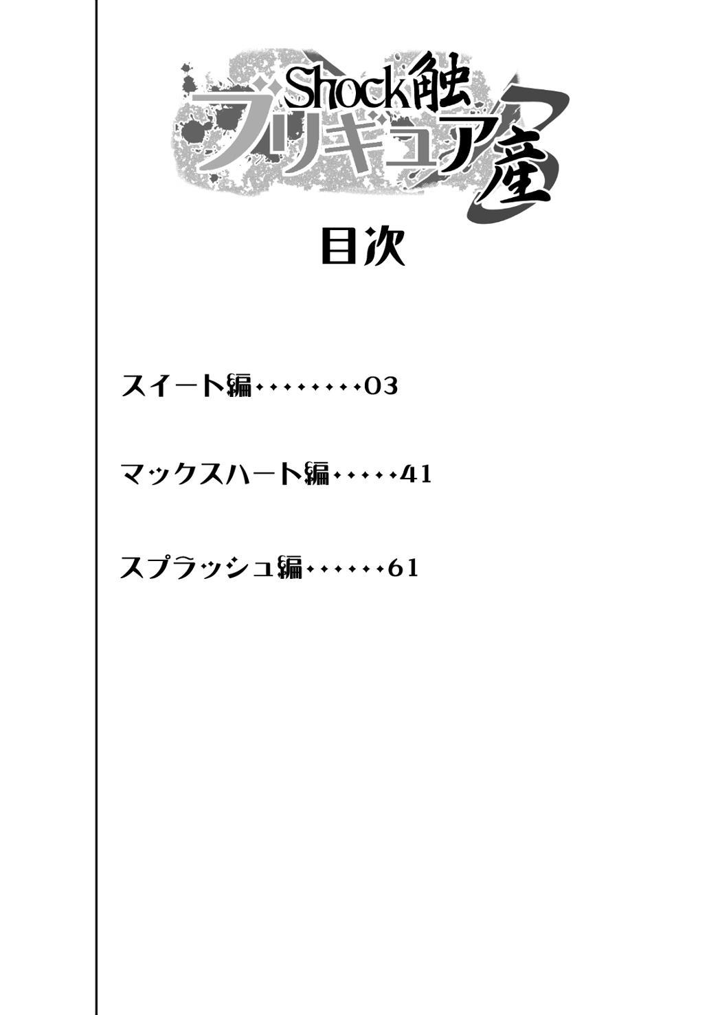 Shock Shoku Burigyua San 2