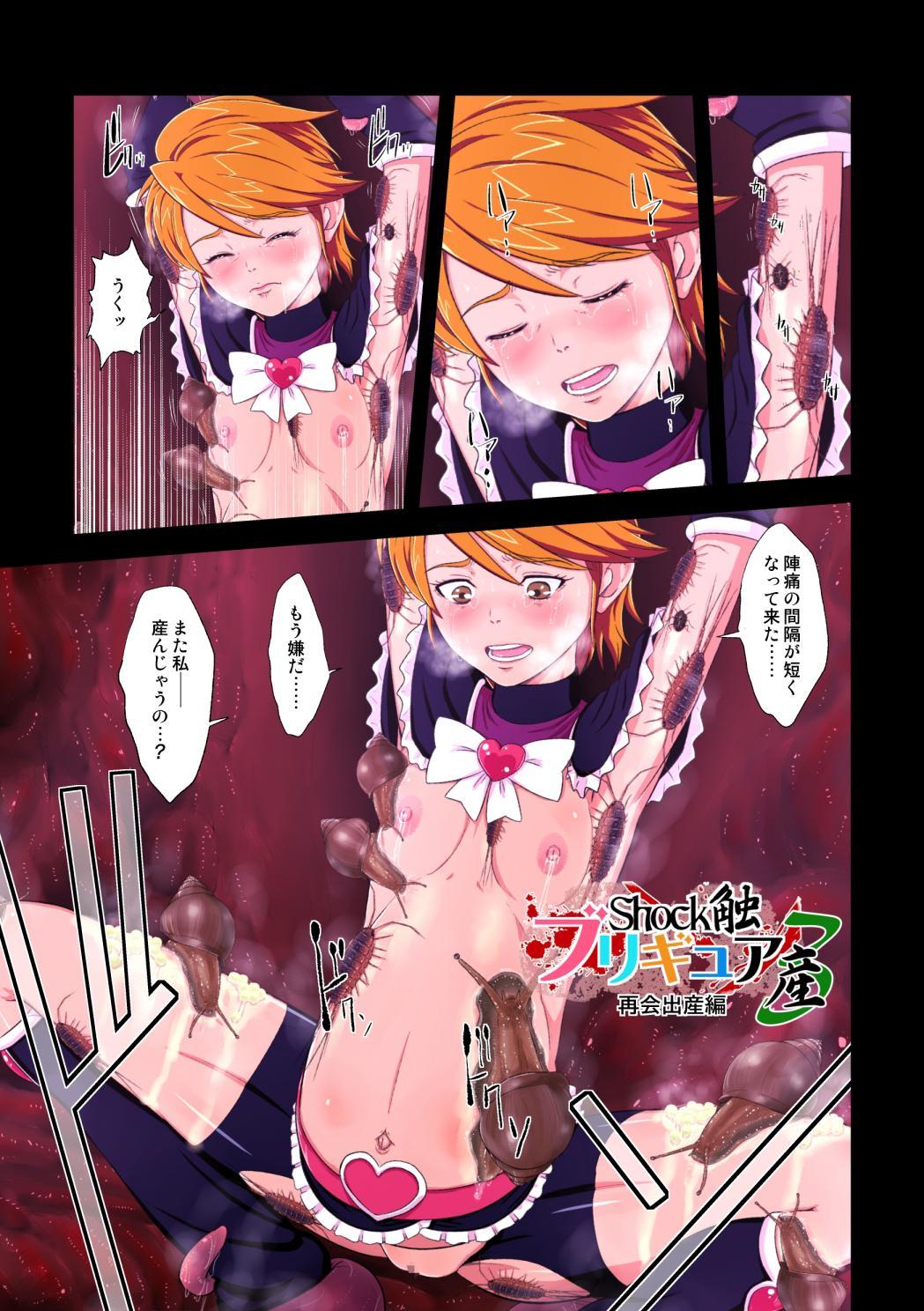 Shock Shoku Burigyua San 42