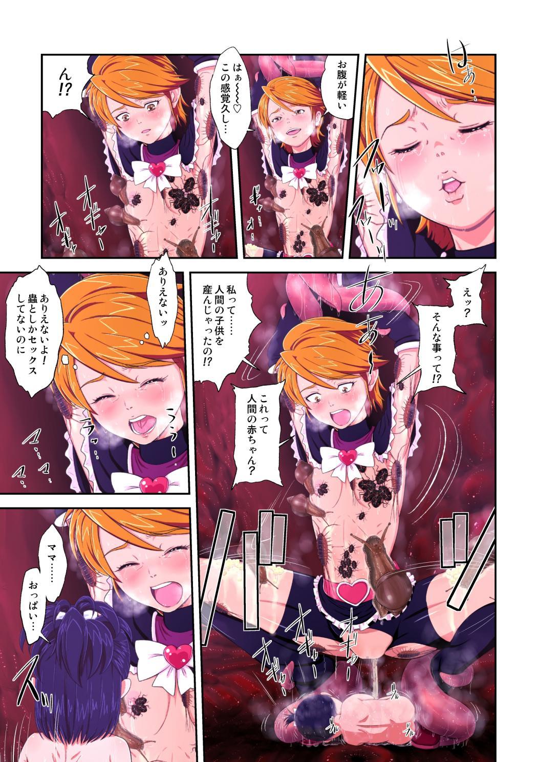Shock Shoku Burigyua San 52