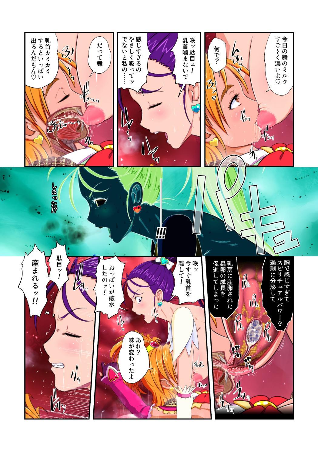 Shock Shoku Burigyua San 75