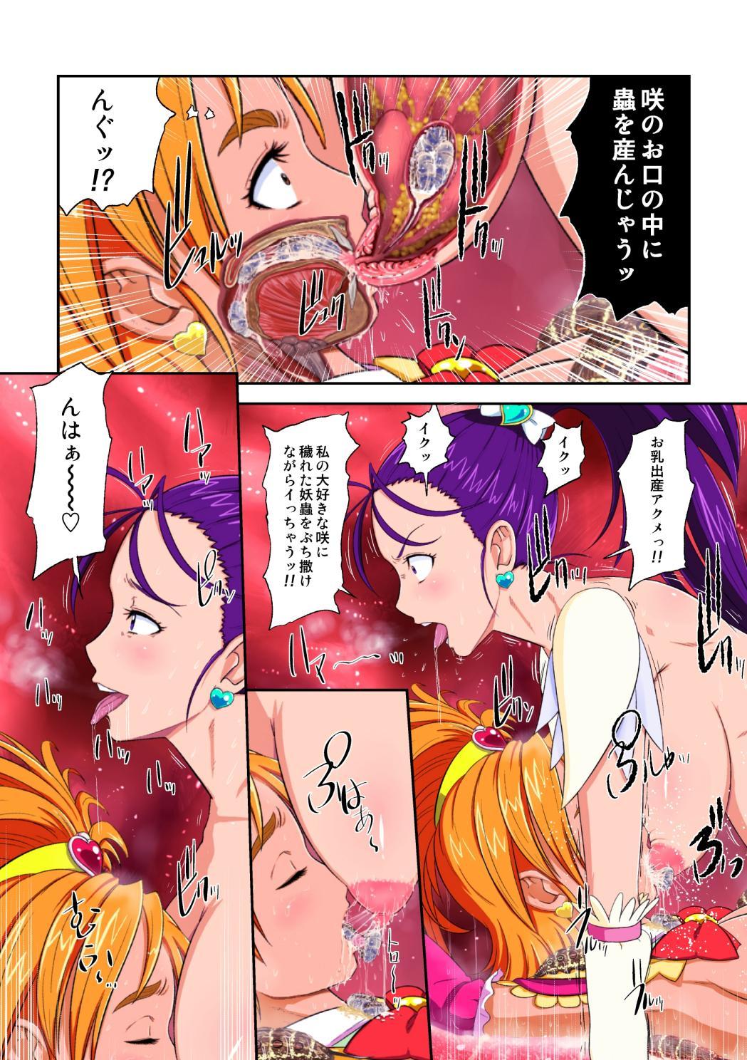 Shock Shoku Burigyua San 76