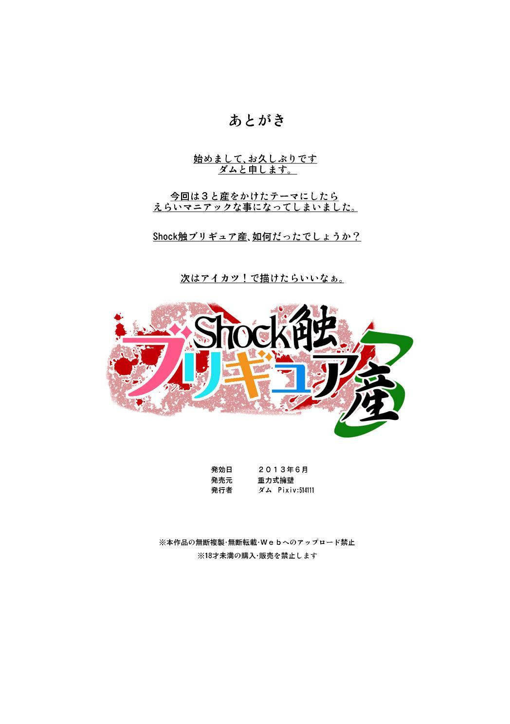 Shock Shoku Burigyua San 83