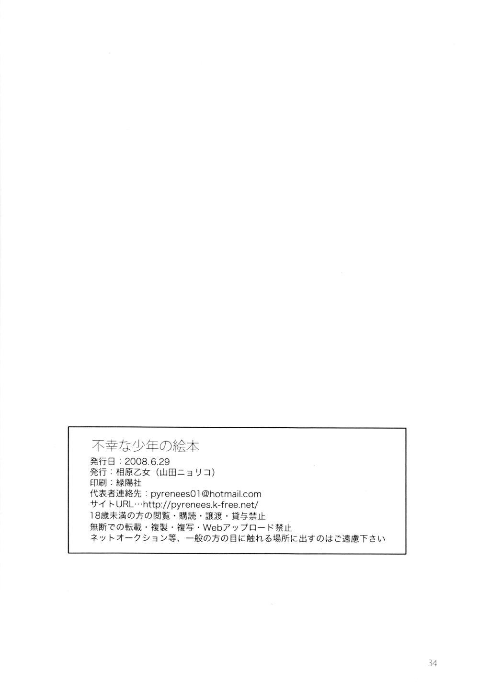 Fukouna Shounen no Ehon 33
