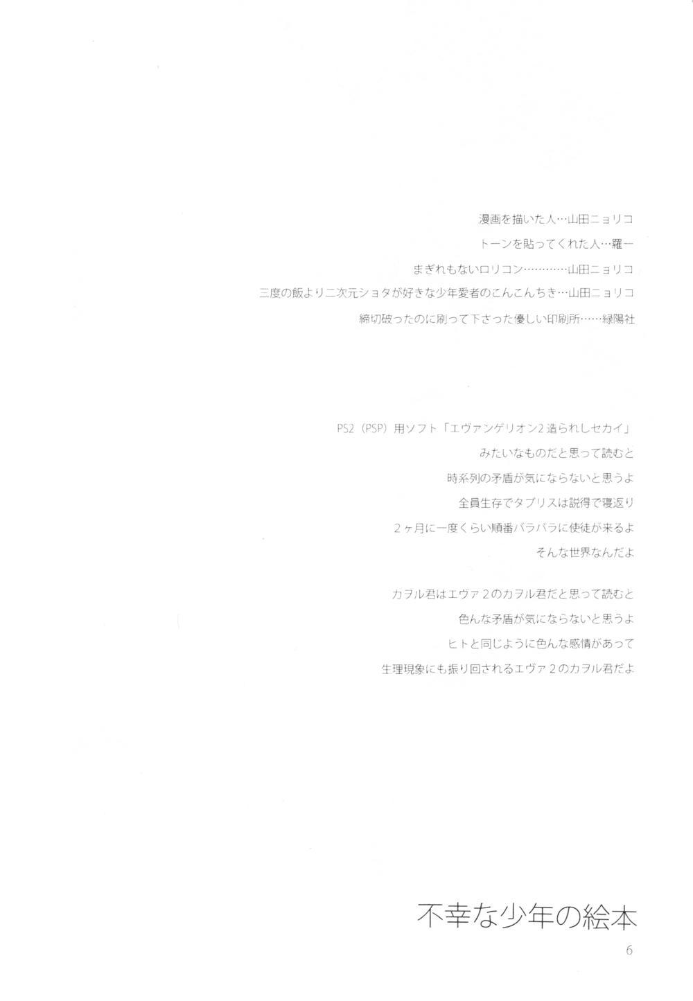 Fukouna Shounen no Ehon 5