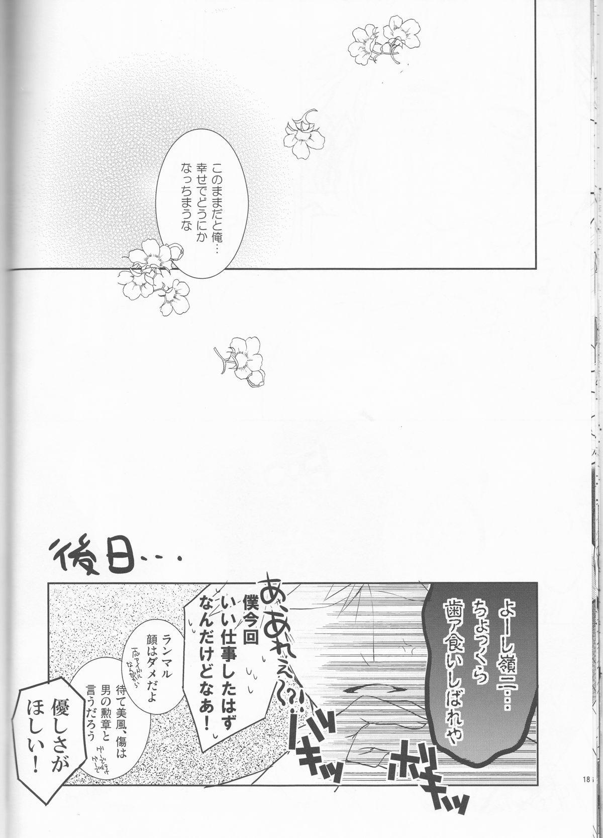 Otona no Hajimari 16