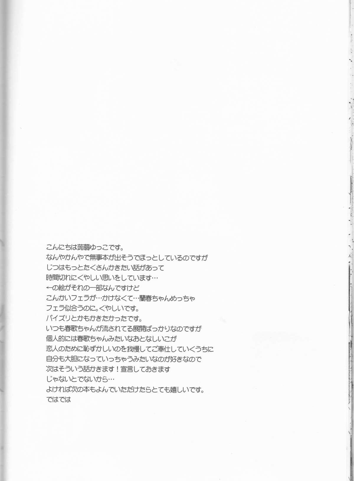 Otona no Hajimari 18