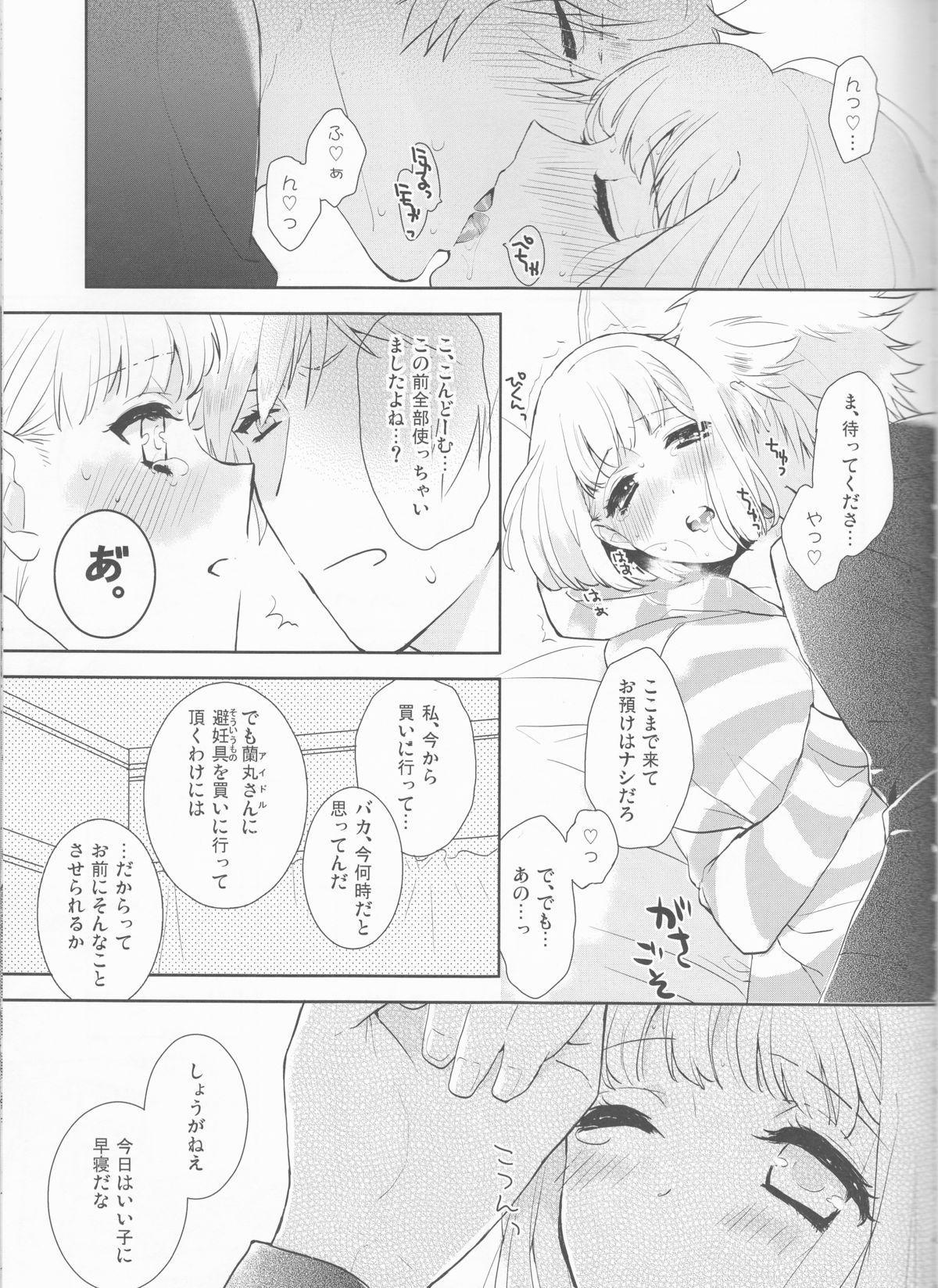Otona no Hajimari 3