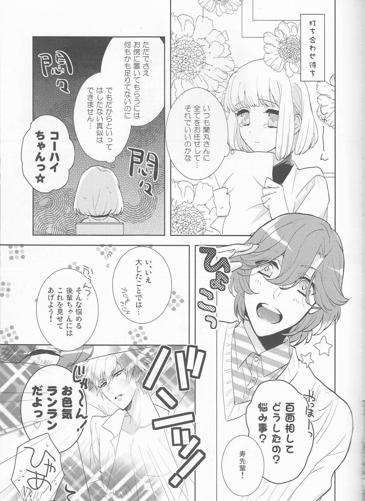 Otona no Hajimari 5