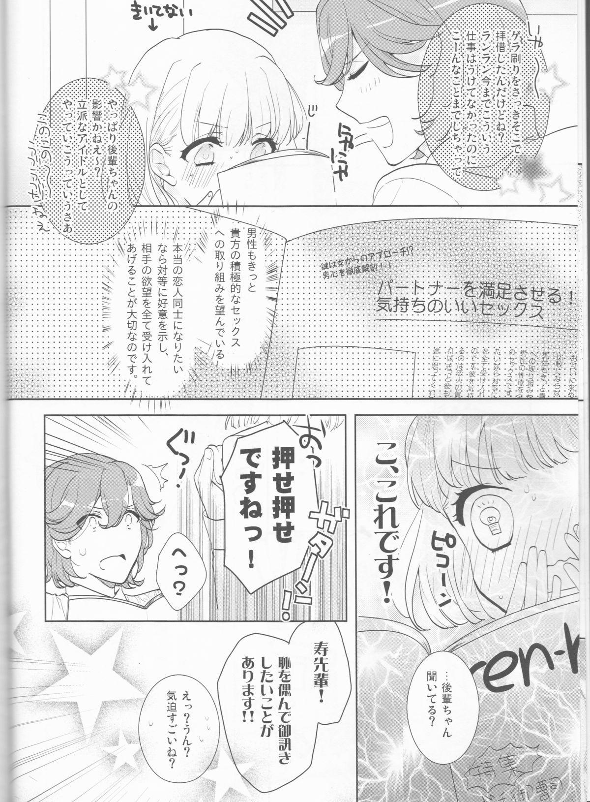 Otona no Hajimari 6