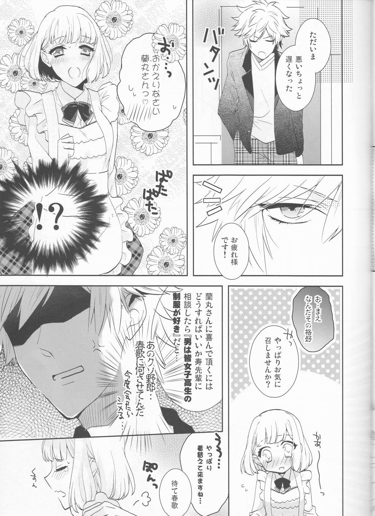 Otona no Hajimari 7