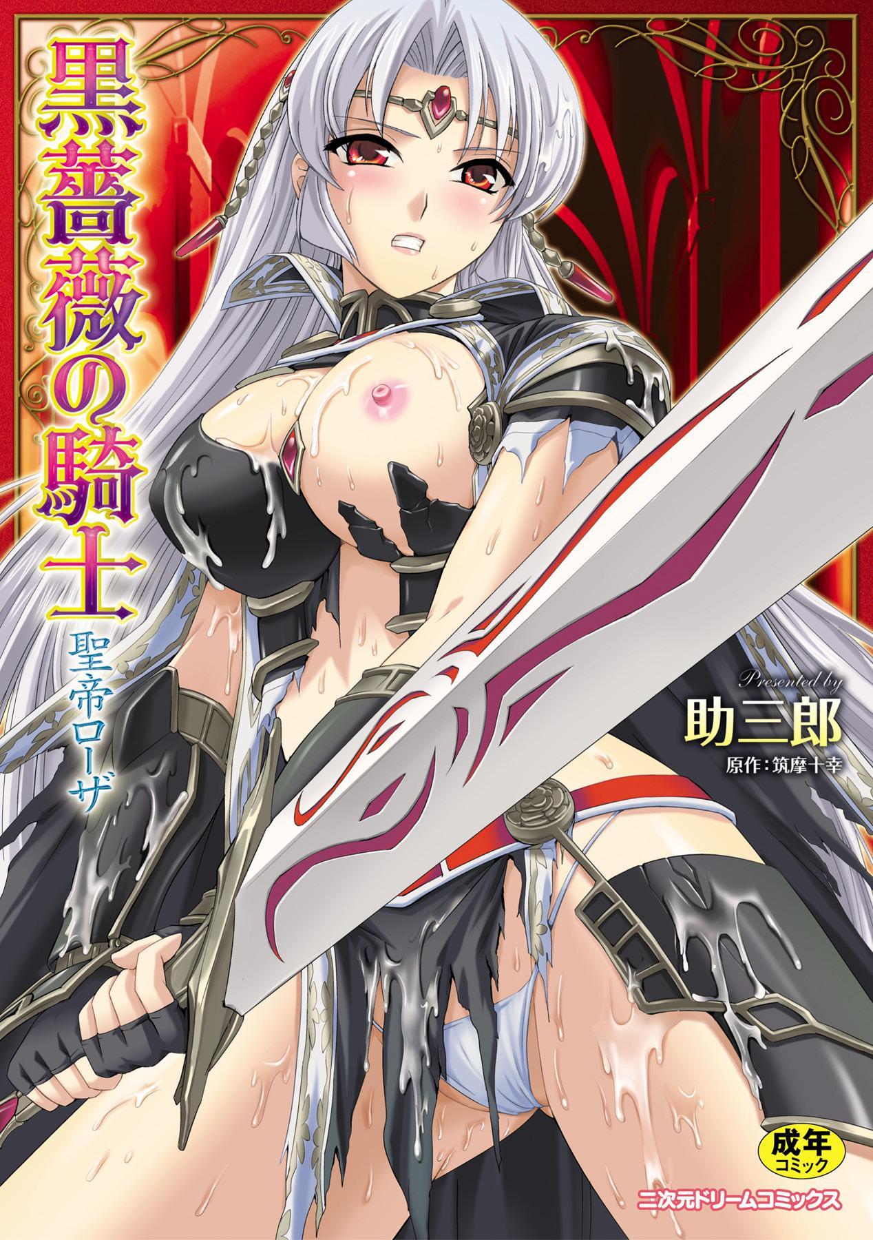 [Sukesaburou × Chikuma Juukou] Kurobara no Kishi ~Seitei Rosa~   Black Rose Knight - Holy Empress Rosa [English] 0