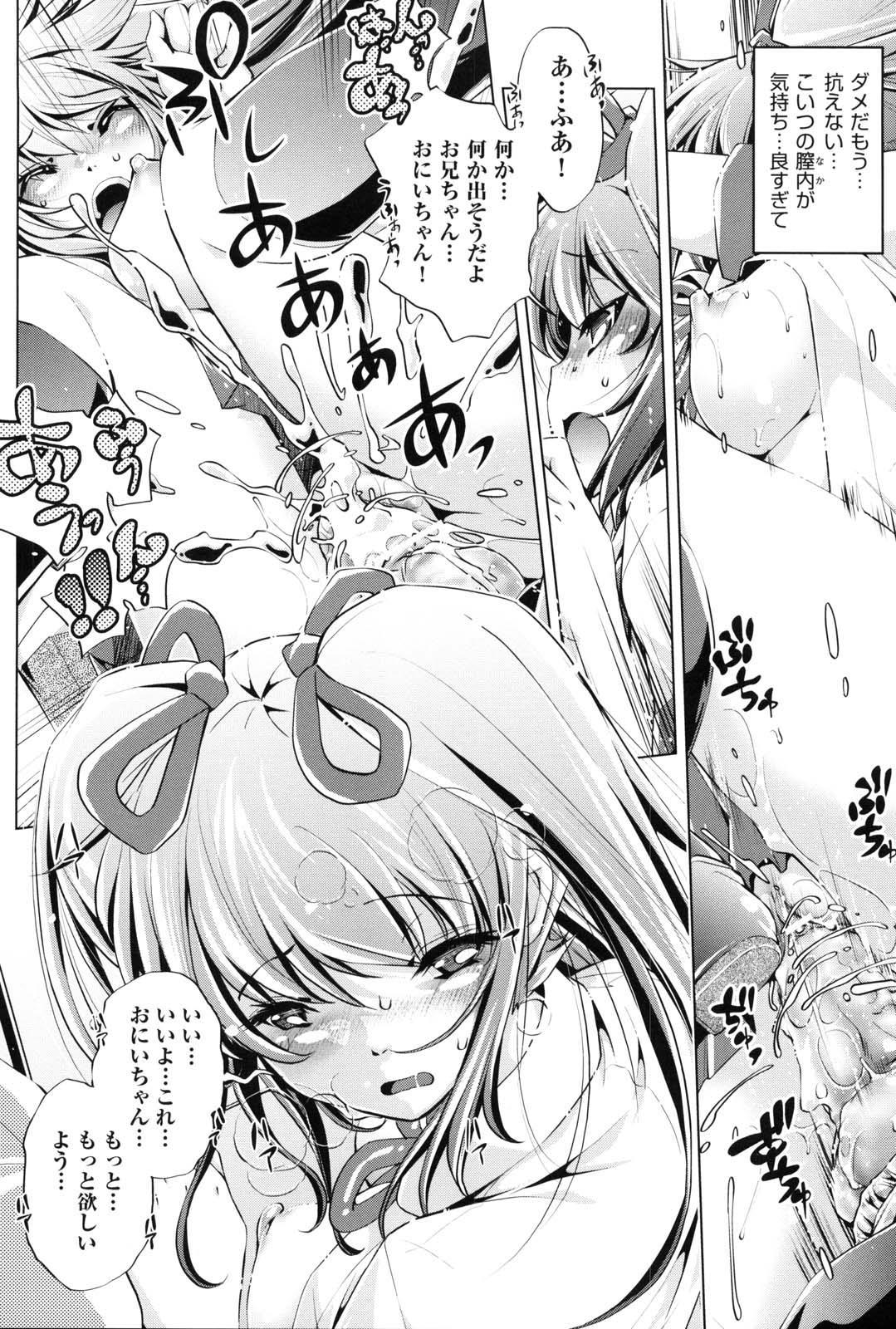 Kaisoku Chikan Densha 100
