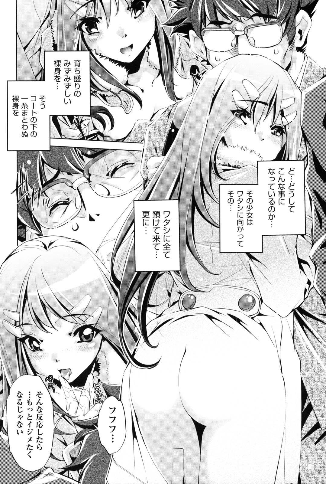 Kaisoku Chikan Densha 106