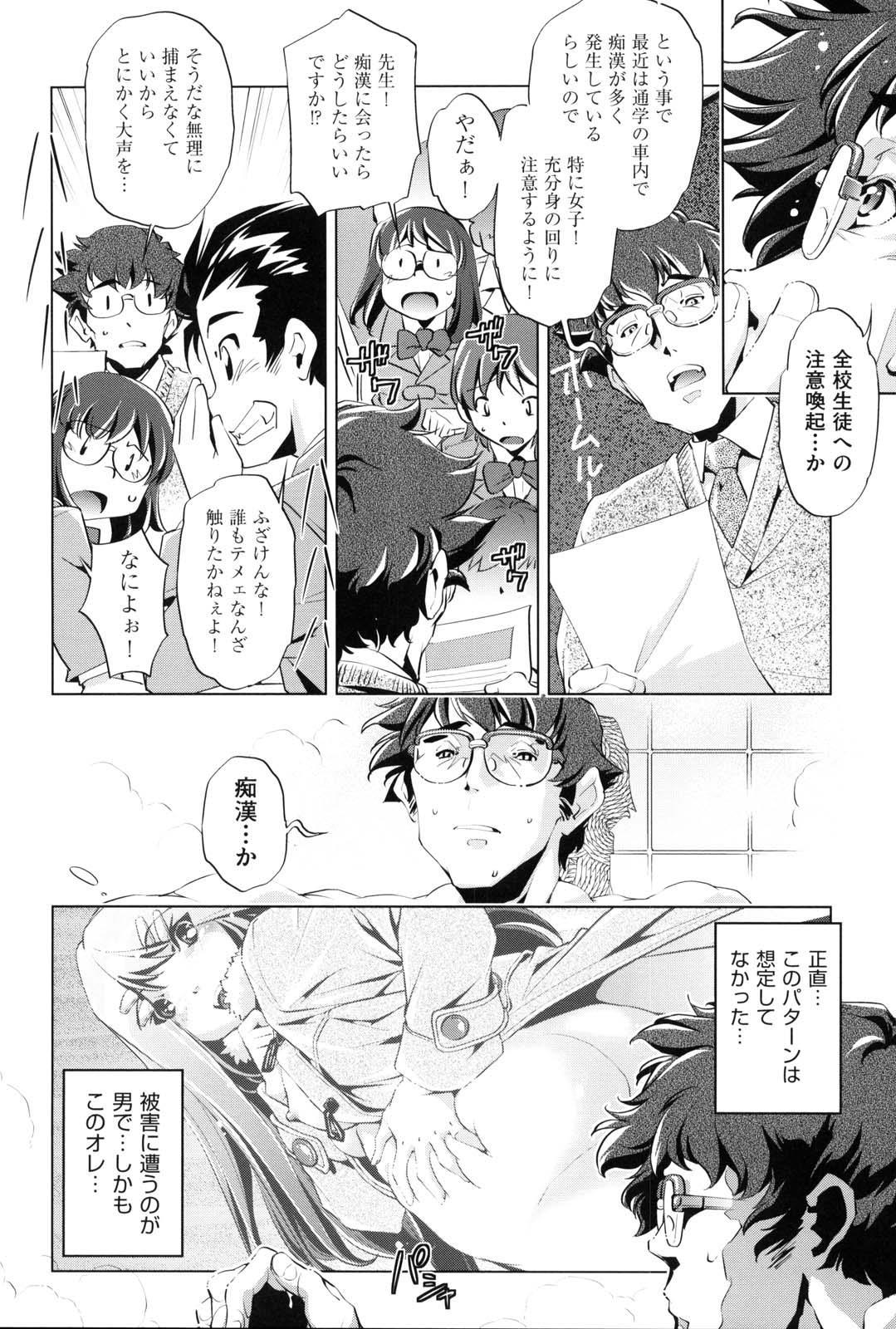 Kaisoku Chikan Densha 110