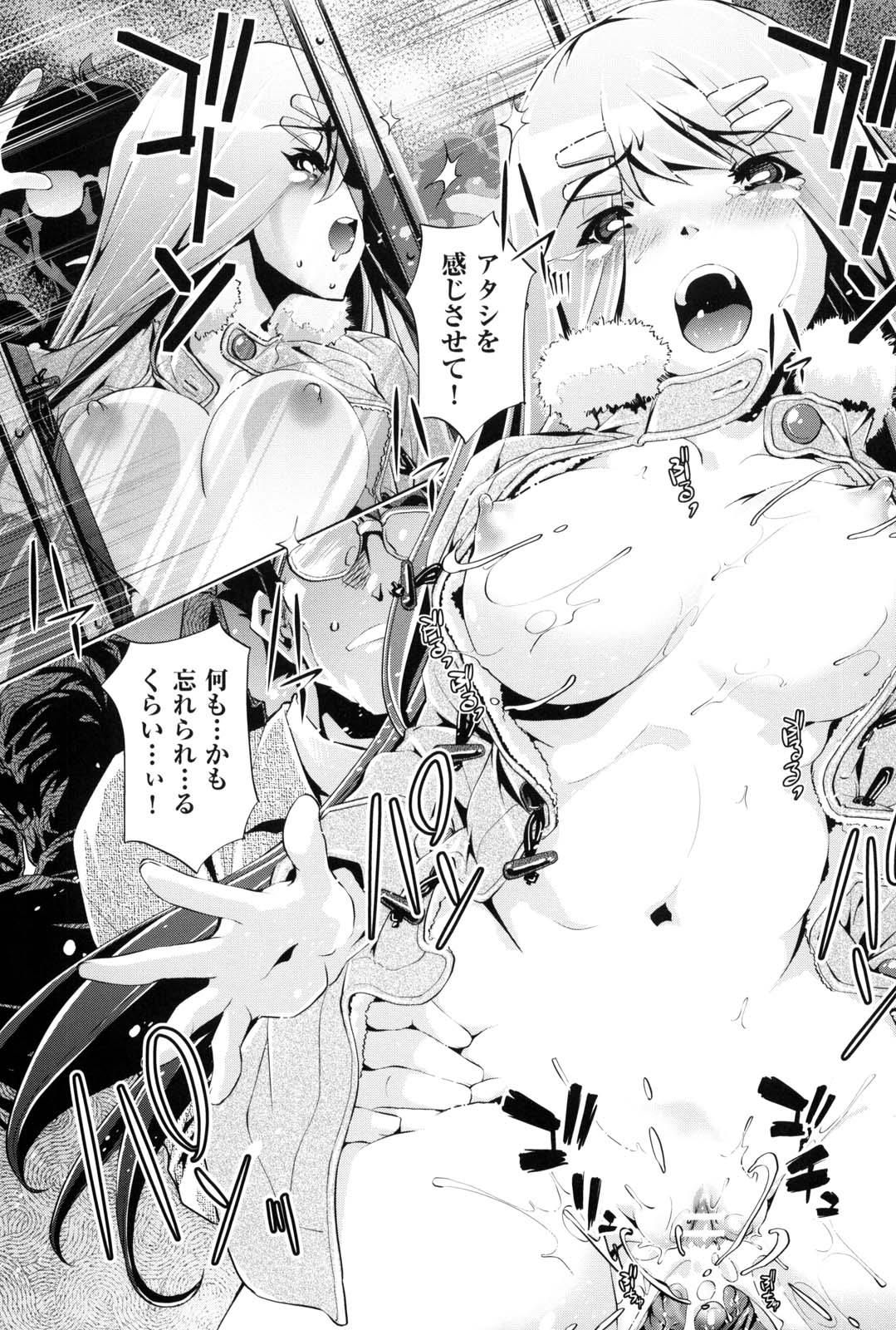 Kaisoku Chikan Densha 125